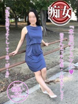 桜まい|鹿児島人妻熟女YAMITUKIで評判の女の子