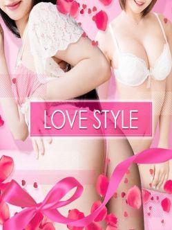 LOVE STYLE|LOVE STYLEでおすすめの女の子