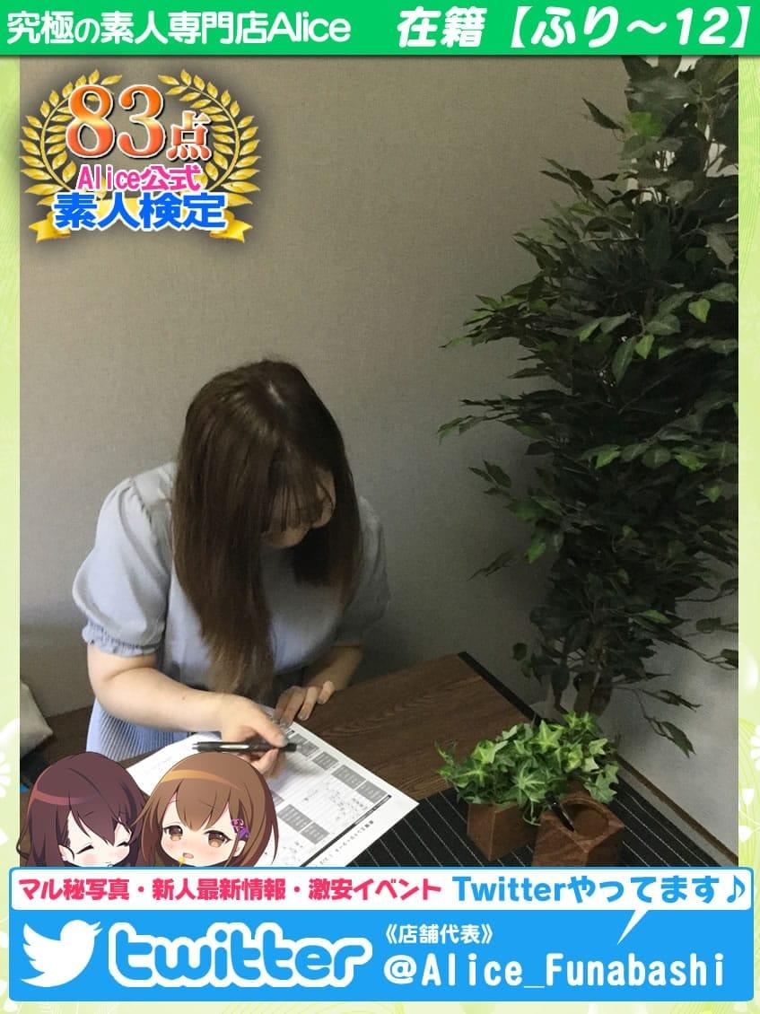 みゆ(究極の素人専門店Alice -アリス-)のプロフ写真3枚目