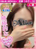 じゅり|究極の素人専門店Alice -アリス-でおすすめの女の子