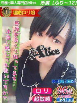 ゆき|究極の素人専門店Alice -アリス-でおすすめの女の子