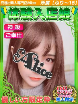 あすか|究極の素人専門店Alice -アリス-で評判の女の子