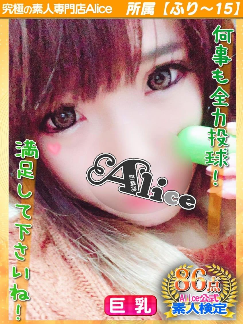らん(究極の素人専門店Alice -アリス-)のプロフ写真1枚目