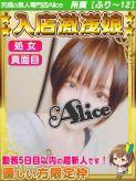 あい|究極の素人専門店Alice -アリス-でおすすめの女の子