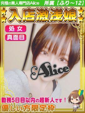 あい|究極の素人専門店Alice -アリス-で評判の女の子