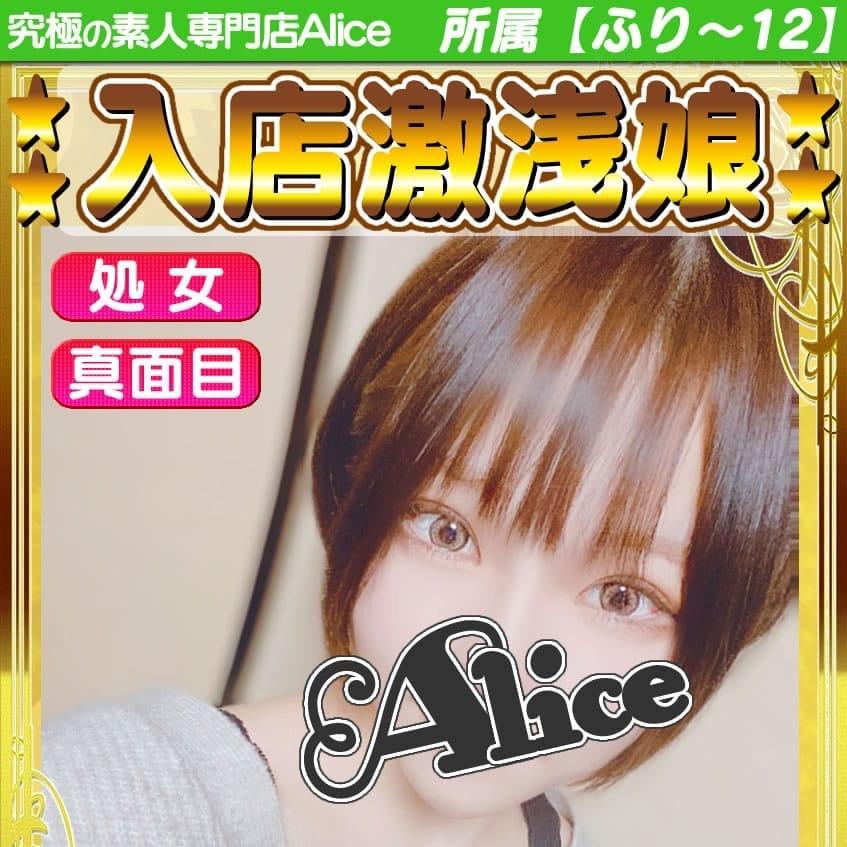 あい【都市伝説級の20歳処女美少女】   究極の素人専門店Alice -アリス-(西船橋)