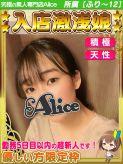 さや 究極の素人専門店Alice -アリス-でおすすめの女の子