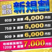「ご新規様限定✦総額7,000円OFFクーポン✦」04/28(水) 10:52   究極の素人専門店Alice -アリス-のお得なニュース