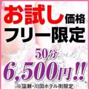 「お試し価格50分6,500円!!」」10/15(火) 21:36 | セクシーガールのお得なニュース