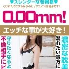 あゆ(完全密着0.00mm)