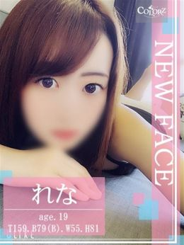 れな(60分13千円) | COLORZ - 春日井・一宮・小牧風俗