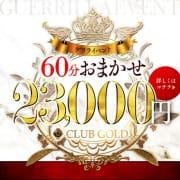【スペシャルイベント!】今日限定!お得な60分23000円イベント開催!!|CLUB GOLD