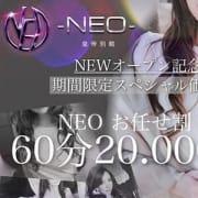 「-NEO-皇帝別館NEWオープンスペシャル価格!!」10/21(月) 04:34   -NEO-皇帝別館のお得なニュース