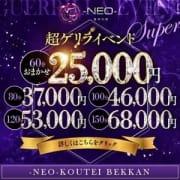 「-NEO-皇帝別館スペシャル価格!!」07/25(日) 23:36 | -NEO-皇帝別館のお得なニュース