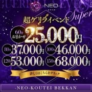 「期間限定スペシャル価格!!」08/03(火) 23:06 | -NEO-皇帝別館のお得なニュース