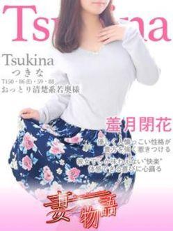 つきな|富山妻物語でおすすめの女の子