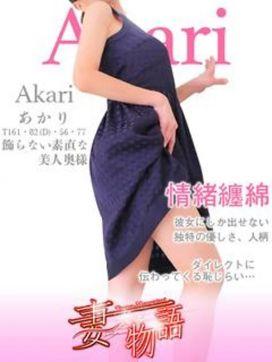 あかり|富山妻物語で評判の女の子