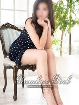 なぎさ | BOMBER GIRL - 取手風俗