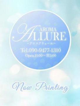 彩吹まお☆完全業界未経験娘 Aroma Allureで評判の女の子