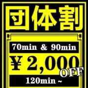 「☆★☆団体様割引☆★☆」12/13(金) 03:00 | Milkyのお得なニュース