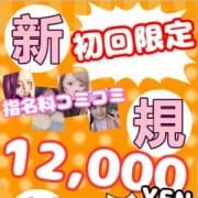 「☆★☆ご新規様限定☆★☆」12/13(金) 03:00 | Milkyのお得なニュース