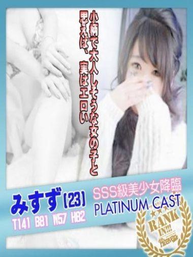 みすず(プレミア嬢)|巨乳パイズリの美姫vs美乳素股の美姫~どちらがお好み?神割りで召し上がれ~ - 名古屋風俗