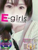 みさき★本日体験入店★ E-girls沖縄でおすすめの女の子