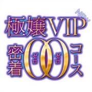 「極上VIPコース」12/04(金) 00:47 | E-girls沖縄のお得なニュース