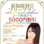 「【5000円割引】フリープラン」11/17(日) 01:20   TARGETのお得なニュース