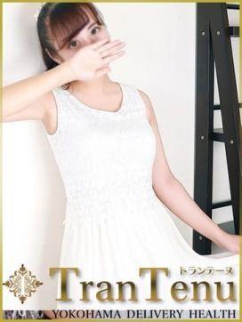 唯|トランテーヌ横浜で評判の女の子