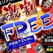 「フリーがお得!フリーフェスティバル!」11/08(金) 12:14 | ぼいんWORK(YESグループ)のお得なニュース