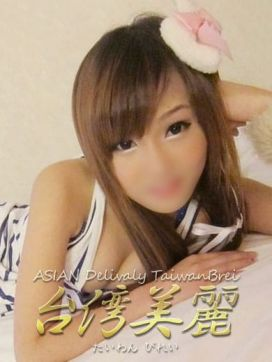 さら|台湾美麗で評判の女の子