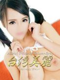 ゆめ|台湾美麗でおすすめの女の子