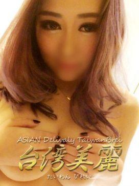 ありさ|台湾美麗で評判の女の子