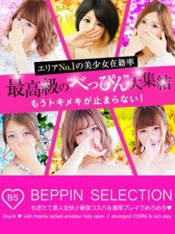 BEPPIN SELECTION|BEPPIN SELECTION 奈良店でおすすめの女の子