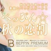 「「べっぴん☆秋の恋割」」10/25(金) 18:38 | BEPPIN SELECTION 京都店のお得なニュース