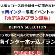 「★ 南インターホテ込プラン ★」11/16(土) 00:30 | BEPPIN SELECTION 京都店のお得なニュース
