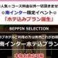 BEPPIN SELECTION 京都店の速報写真