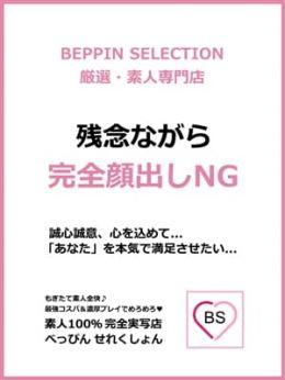 みく★敏感綺麗なお姉様 | BEPPIN SELECTION - 草津・守山風俗