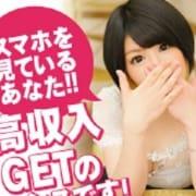 「【求人情報】< 応募された方『全員』が対象>今なら絶対『25万円』がもらえる!」11/14(木) 23:00 | BEPPIN SELECTIONのお得なニュース