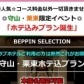 BEPPIN SELECTIONの速報写真