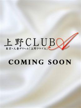 平井   上野CLUB A(クラブエー) - 鶯谷風俗