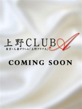 安西|上野CLUB A(クラブエー)で評判の女の子