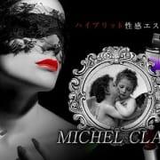 「オープニングイベント!!」11/15(金) 13:25   MICHEL CLANのお得なニュース