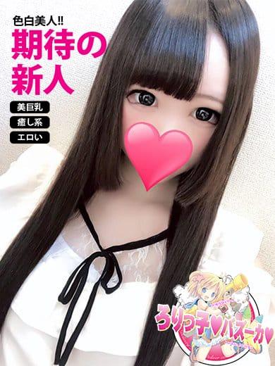 あいぽん(ろりっ子♡バズーカ♡)のプロフ写真1枚目
