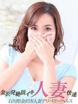 滝沢侑愛(たきざわゆあ) | 金沢発絶頂イキ人妻快速 - 金沢風俗