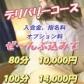 宮城♂風俗の神様 仙台店の速報写真