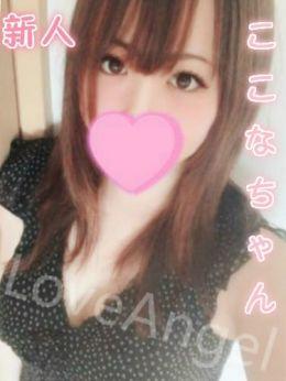 ここな | LOVE Angel - 松本・塩尻風俗