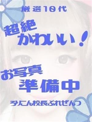 18歳♡完全未経験♡|福岡乙女組~放課後ツインテール~ - 福岡市・博多風俗