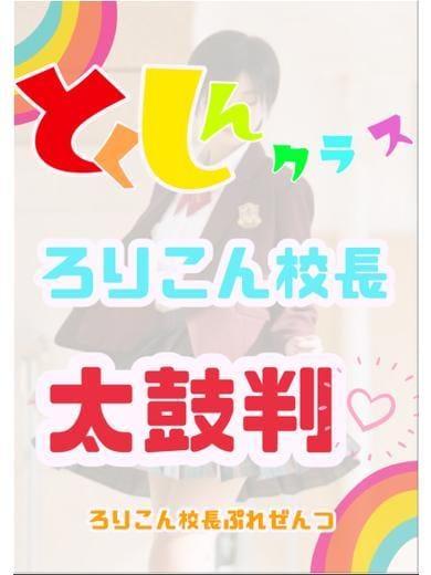 ひめ【芸能特進科】(福岡乙女組~放課後ツインテール~)のプロフ写真2枚目